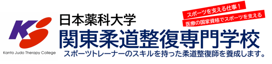 厚生労働大臣指定養成施設 関東柔道整復専門学校